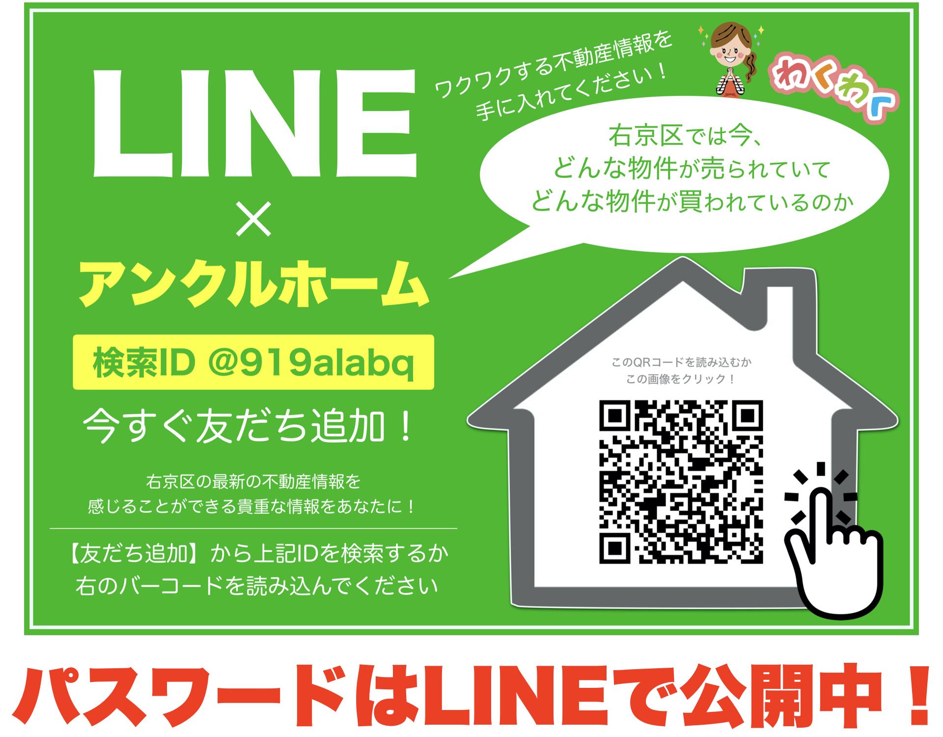 京都市右京区の不動産会社であるアンクルホームのLINEに登録する