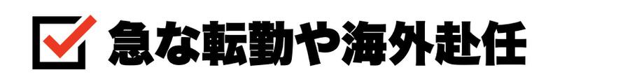 【貸家】急な転勤や海外赴任