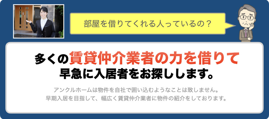 【貸家の悩み】アンクルホームが解決①