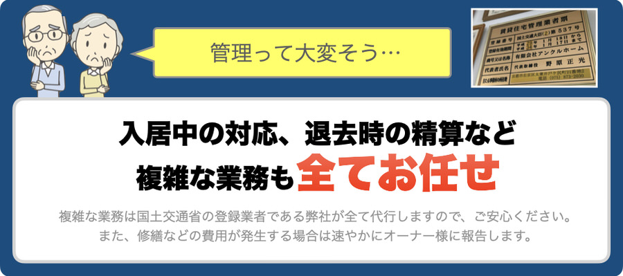 【貸家の悩み】アンクルホームが解決②