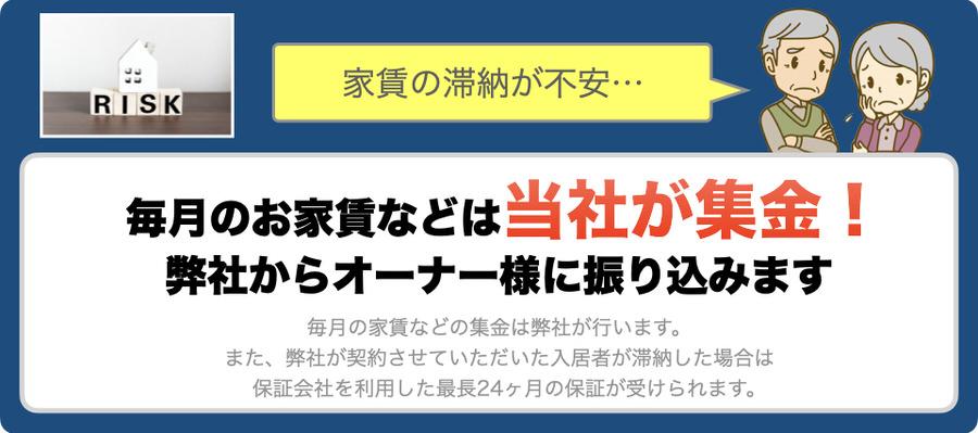 【貸家の悩み】アンクルホームが解決③
