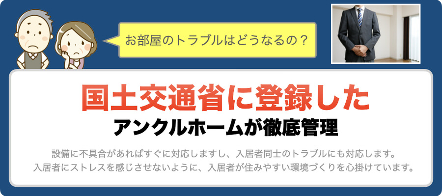 【貸家の悩み】アンクルホームが解決④