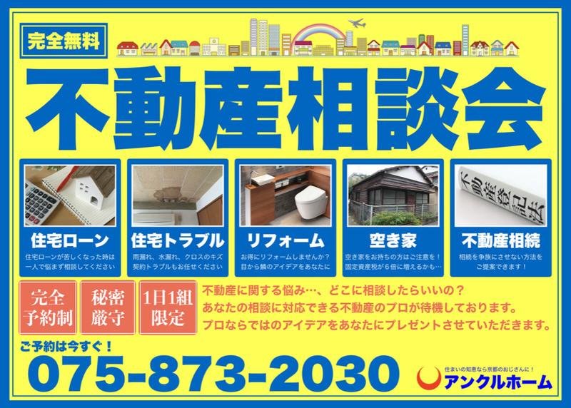 京都市右京区の不動産相談はアンクルホームへ