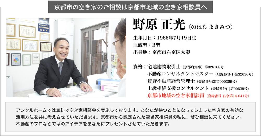 京都市地域の空き家相談員であるアンクルホーム代表の野原正光