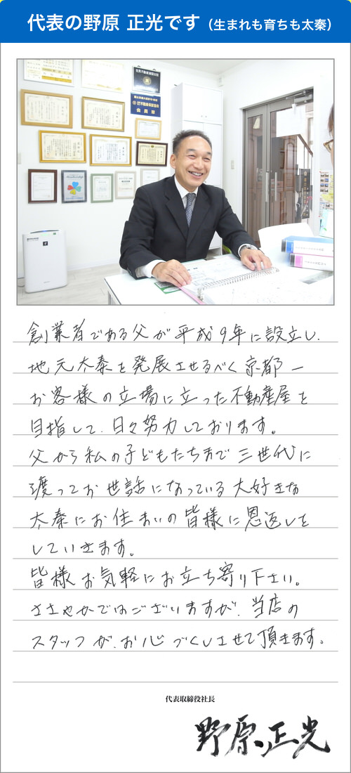 京都市右京区にある不動産会社・アンクルホームの代表取締役・野原正光です。