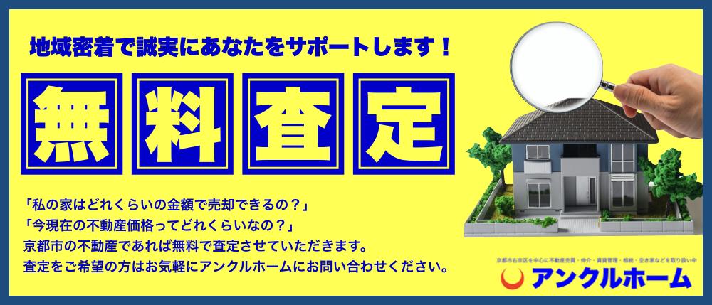 京都市右京区の不動産なら無料で査定させていただきます