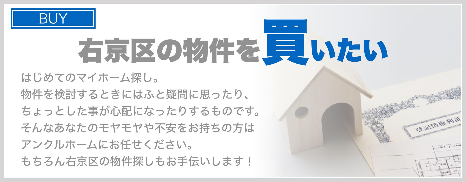 京都市右京区の不動産を買いたい方はコチラ