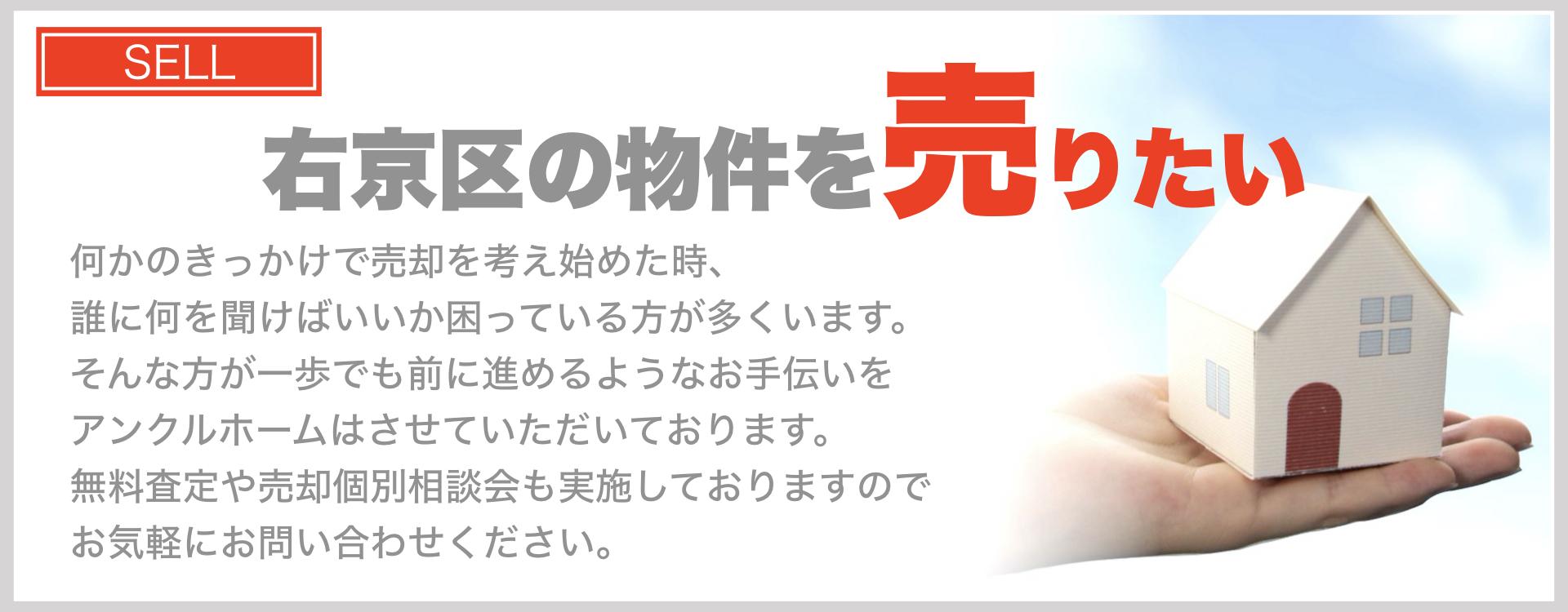 京都市右京区の不動産を売りたい方はコチラ