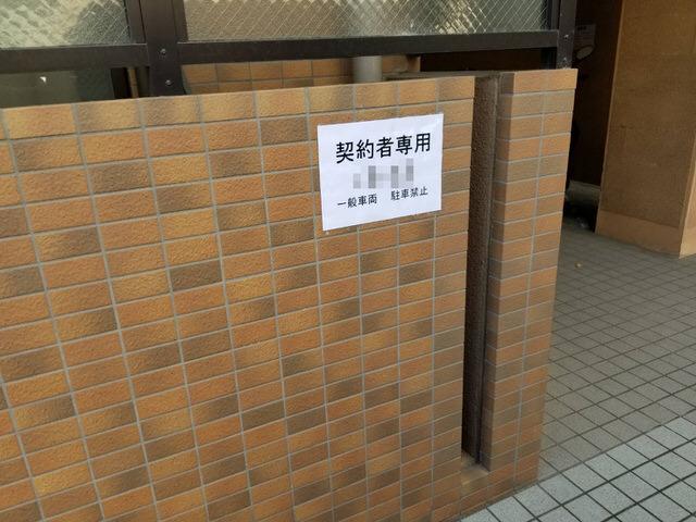 アンクルホームの賃貸管理【無断駐車の対策】