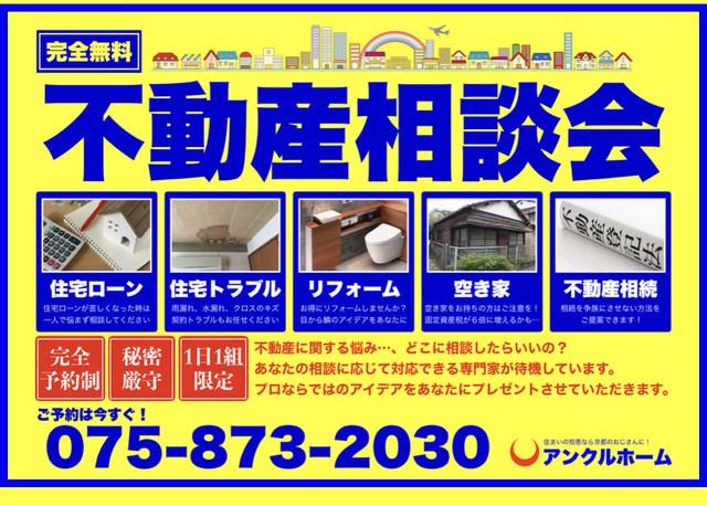 【京都市右京区】アンクルホームの不動産相談会