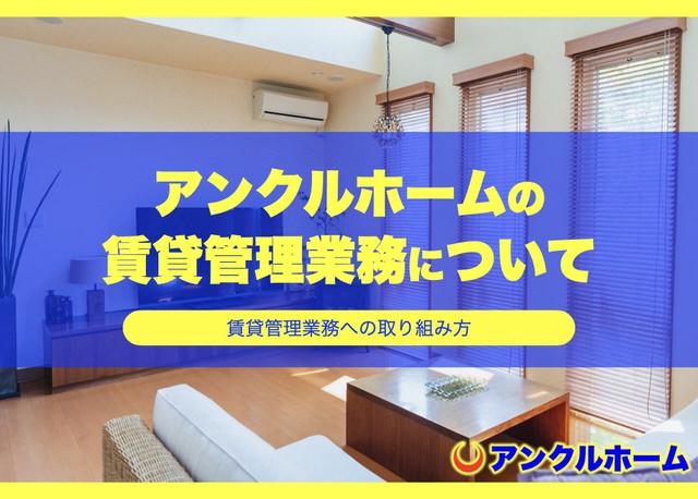 【京都市右京区】アンクルホームの賃貸管理業務について