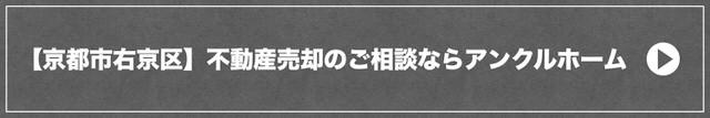 【京都市右京区】不動産売却のご相談なら「アンクルホーム」