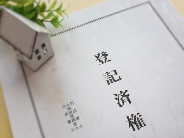 京都市右京区で不動産売却をするときに必要な書類