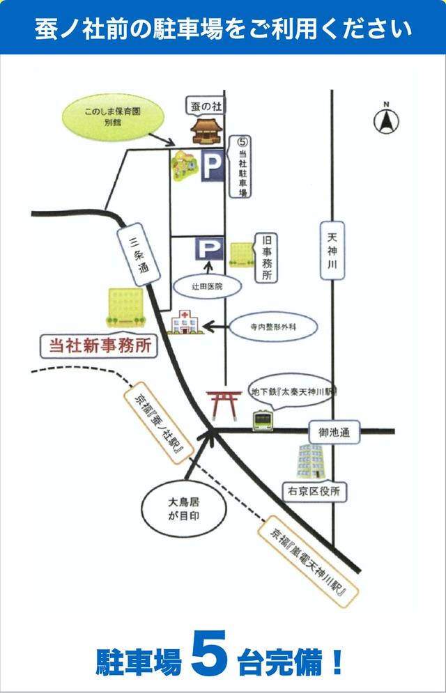 京都市右京区の不動産会社・アンクルホームの地図