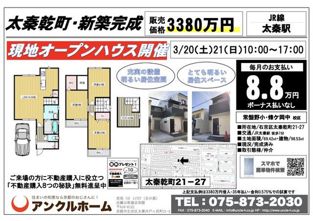 【京都市右京区太秦乾町】オープンハウスを開催します!