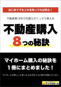 京都市右京区で不動産購入を検討中の方に小冊子をプレゼントします