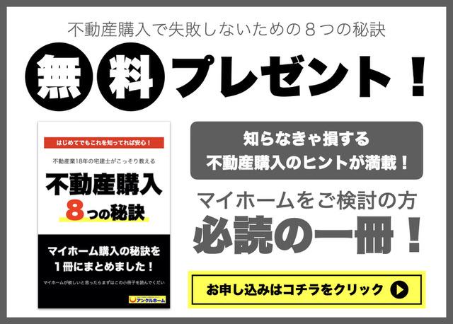 京都市右京区で不動産購入を検討中の方に小冊子を無料でプレゼント