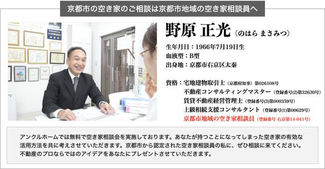 京都市右京区の空き家の相談はアンクルホームへ
