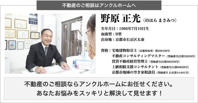 京都市右京区で不動産のご相談はアンクルホームへ