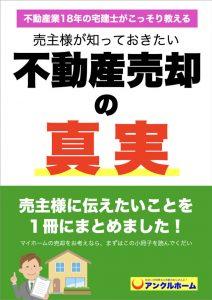 京都市右京区で不動産売却を検討中の方に小冊子をプレゼントします。