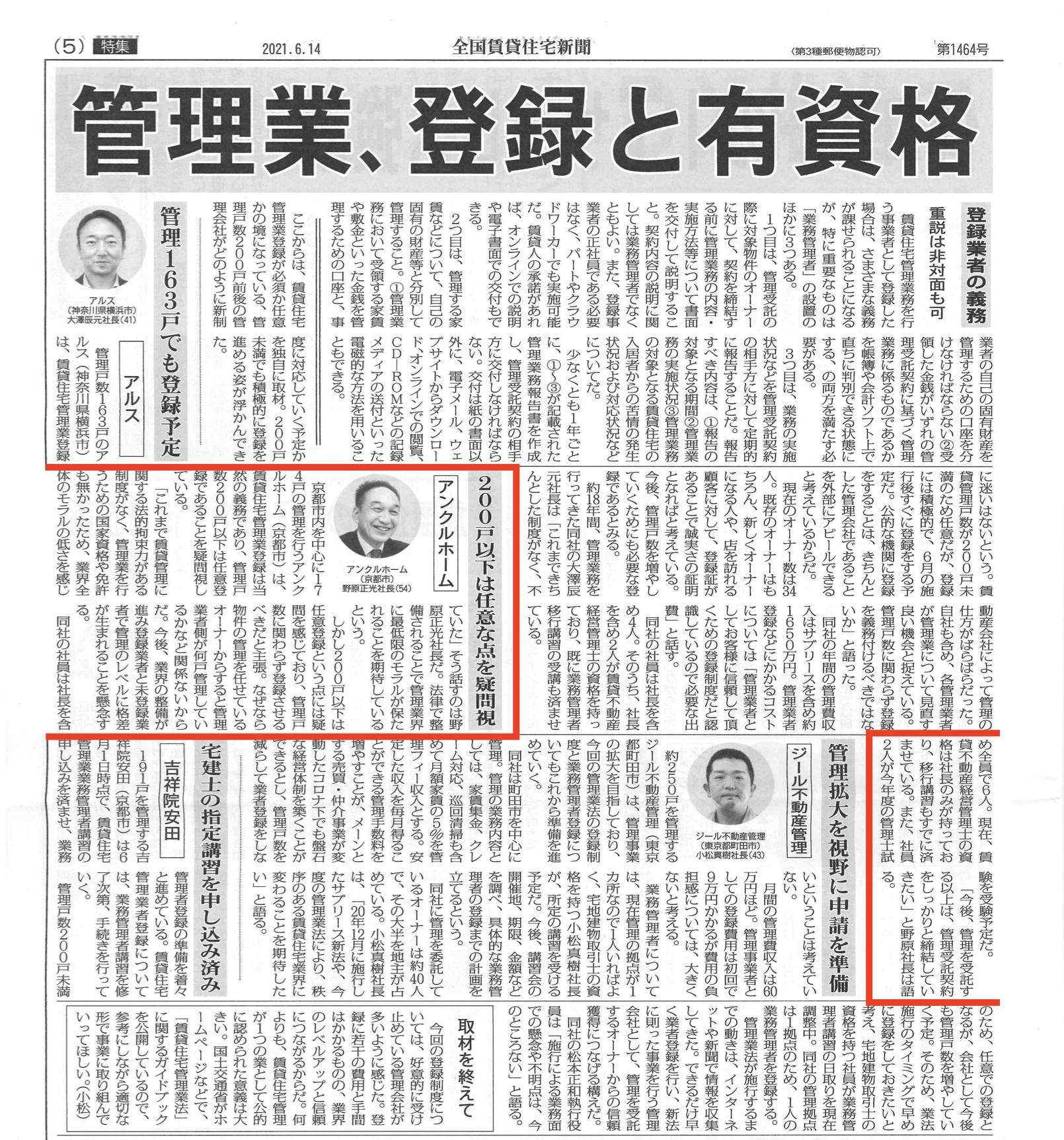 有限会社アンクルホームの代表である野原正光が全国賃貸住宅新聞の取材に答えました。