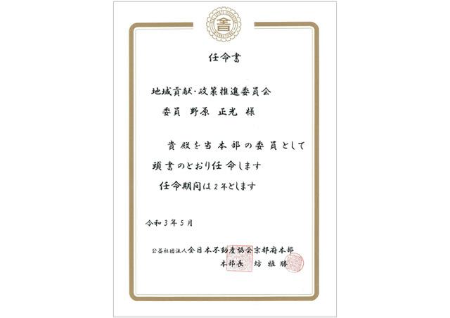 【全日本不動産協会】地域貢献・政策推進委員