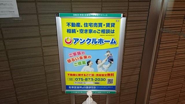 アンクルホームが右京区役所に設置した消毒液スタンド(近目)